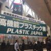 高機能プラスチック&フィルム展