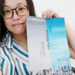 いい樹脂の日 第4回ミニ映画鑑賞会&座談会