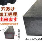 新商品販売 PP材100%で気泡(ス)の少ない角材