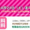 10月21日(土)まで送料無料キャンペーン