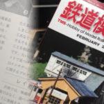 実用例 トロッコ枕木が雑誌「鉄道模型趣味」2月号に掲載されました!