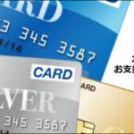 よくあるご質問「JCBカードは使えませんか?」