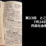 とことん討論会 東京の環境問題を語る 7月24日(火)月島社会教育会館