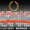 オリジナルパレットコンテスト 5月31日まで受け付け