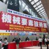 見せ方の工夫 機械要素技術展