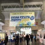ケミカルマテリアル JAPAN 2018 5月18日