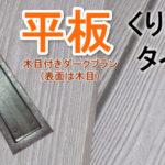 【受注発注】軽量化 くりぬきタイプ 平板木目つき 厚み5cm・8cm